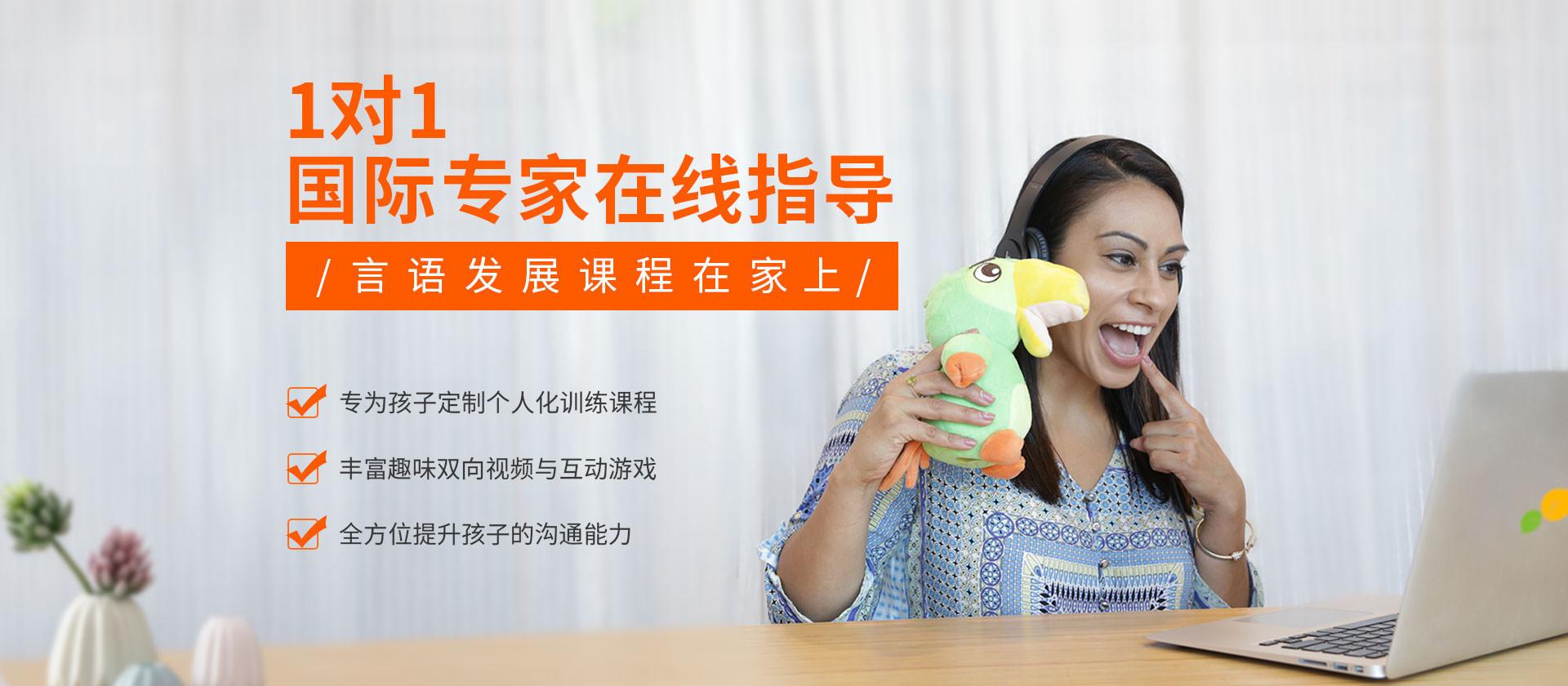 国际专业言语发育发展大咖倾情助阵,东方启音十一周年精彩抢先看