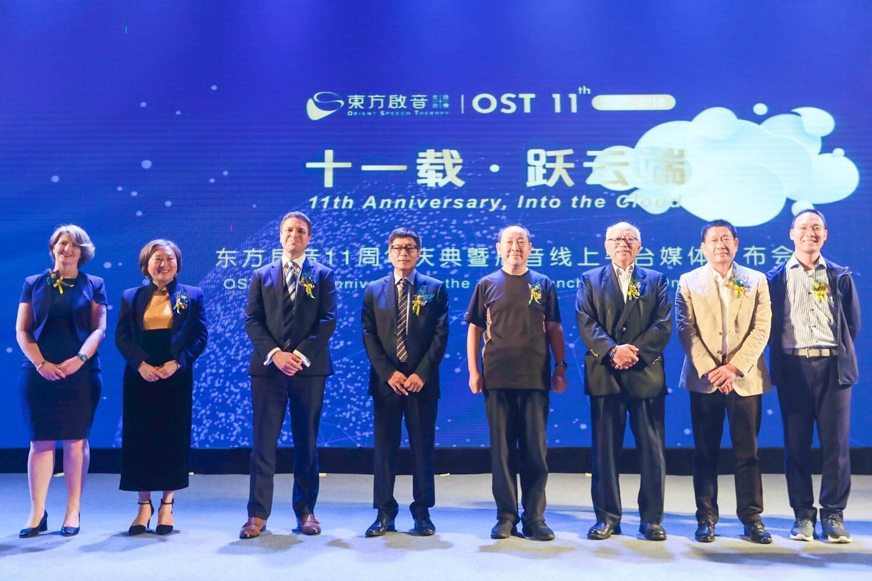 东方启音线上平台全面启动,新十年未来值得信赖