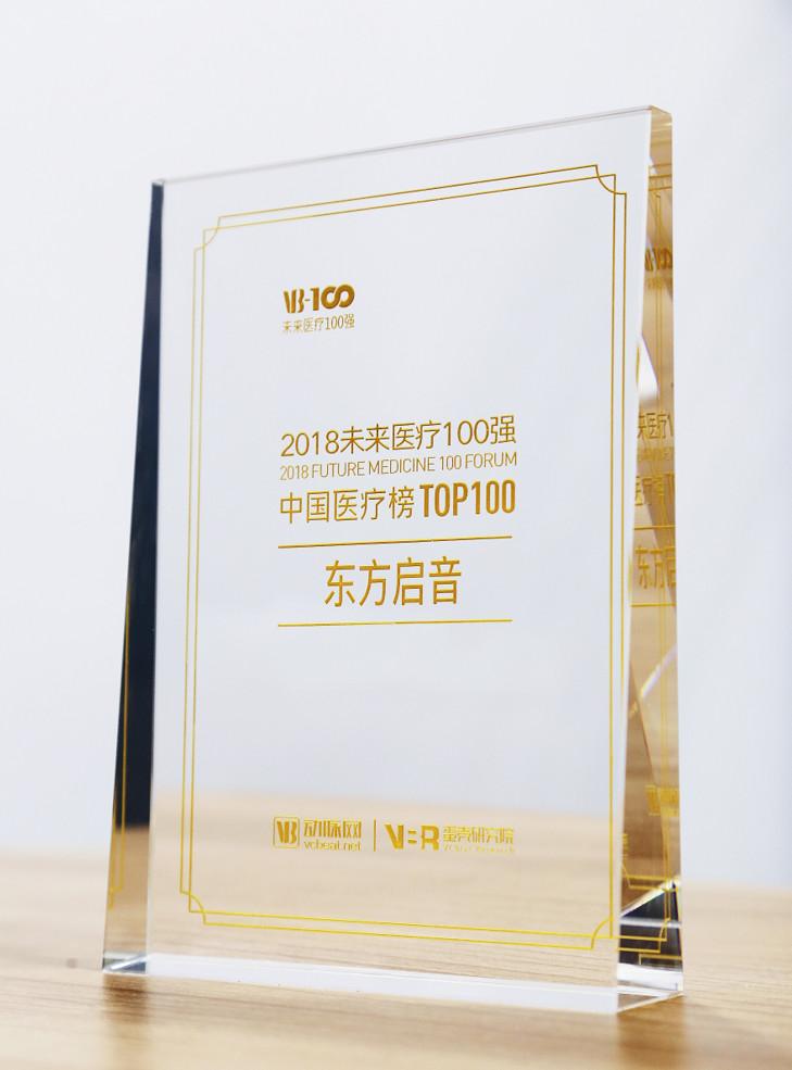 """大潮所向•更广的世界,东方启音荣膺""""2018未来医疗100强"""""""