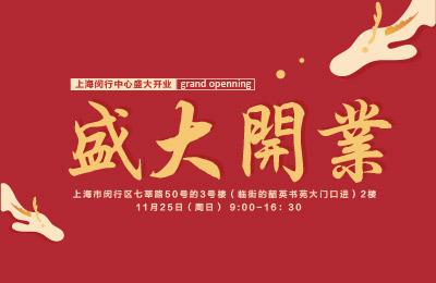 11.25上海闵行中心盛大开业