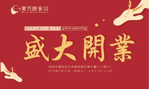 2.12 深圳车公庙中心盛大开业