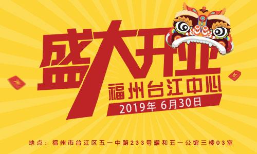 6.30东方启音福州台江中心盛大开业讲座