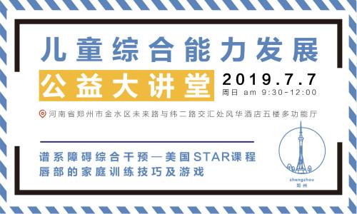 7.7东方启音郑州公益讲座