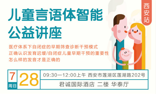 《儿童言语体智能公益讲座》——东方启音大型公益讲座 西安站