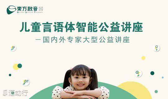 《儿童言语体智能公益讲座》——东方启音大型公益讲座 苏州站