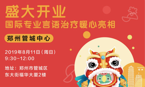 8.11 郑州管城中心盛大开业