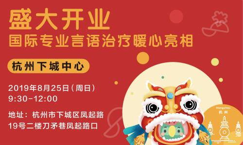 8.25 杭州下城中心盛大开业-国际专业言语治疗暖心亮相