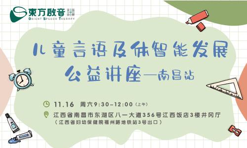 《儿童言语体智能公益讲座》——东方启音大型公益讲座 南昌站