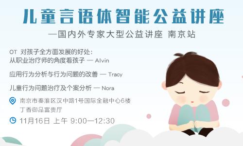 《儿童言语体智能公益讲座》——东方启音大型公益讲座 南京站