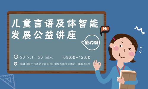 《儿童言语体智能公益讲座》——东方启音大型公益讲座 厦门站