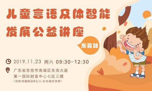 《儿童言语体智能公益讲座》——东方启音大型公益讲座 东莞站