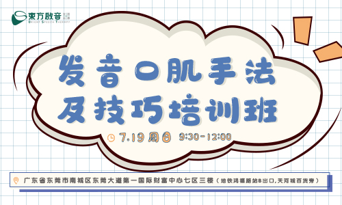7.19东莞南城讲座