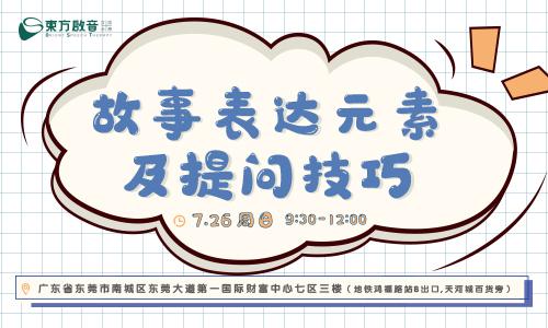 7.26东莞南城讲座