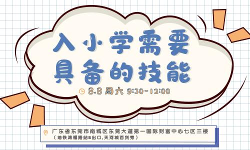 8月8日东莞南城讲座-入小学需要具备的技能