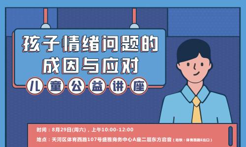 8..29广州公益讲座-《孩子情绪问题的成因与应对》