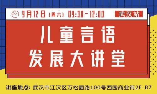 儿童言语发展大讲堂-武汉站