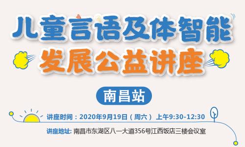 《儿童言语及体智能发展公益讲座》——南昌站