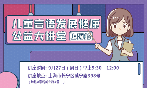 《儿童言语及体智能发展公益讲座》——上海站