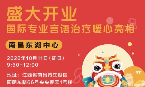 10.11南昌东湖中心盛大开业